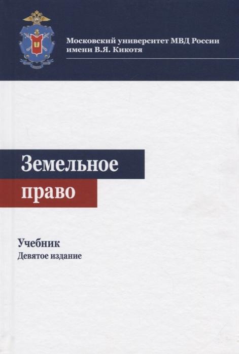 Эриашвили Н., Ахмедов Р., Волкова Н. и др. Земельное право Учебник волкова н заяц