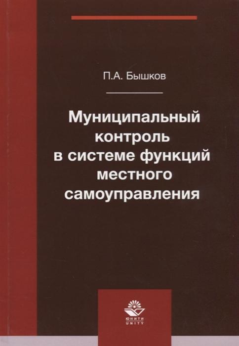 Бышков П. Муниципальный контроль в системе функций местного самоуправления Монография