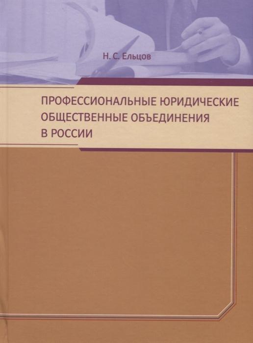 Профессиональные юридические общественные объединения в России Монография