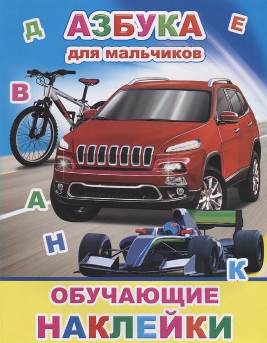 Азбука для мальчиков Обучающие наклейки азбука чудиков наклейки