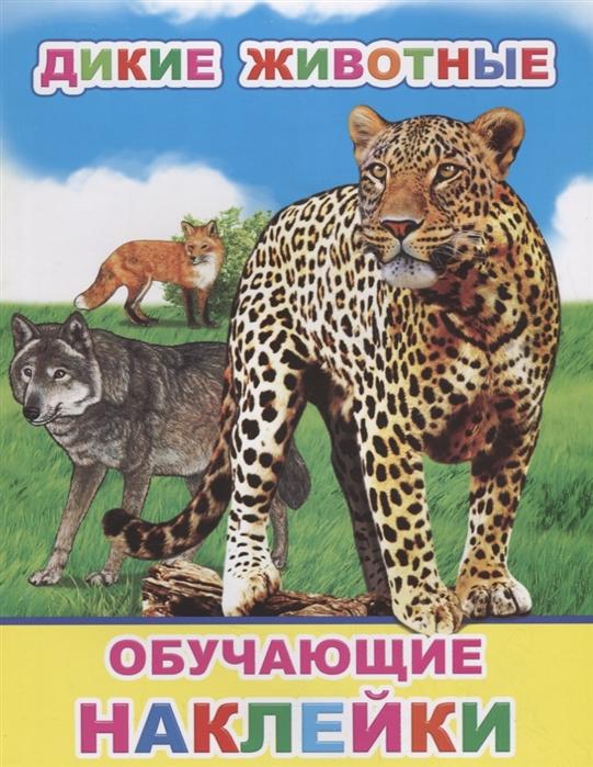 цена на Дикие животные Обучающие наклейки
