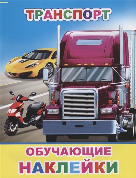 Фото - Транспорт Обучающие наклейки азбука обучающие наклейки