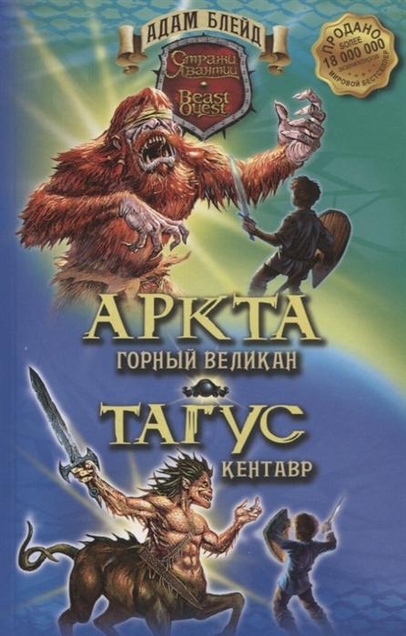 Блейд А. Аркта - горный великан Тагус - кентавр