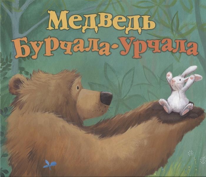 Ланда Н. Медведь Бурчала-Урчала