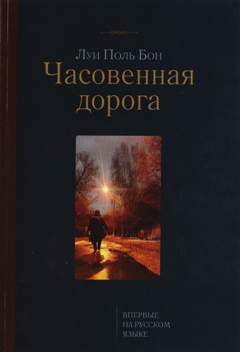 Бон Л. Часовенная дорога