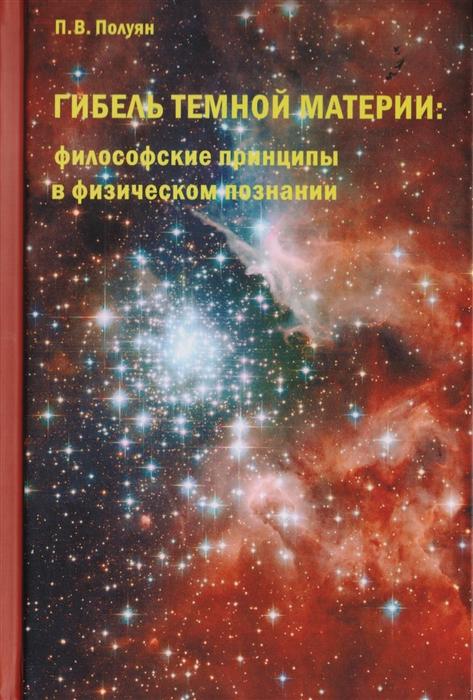 Полуян П. Гибель темной материи Философские принципы в физическом познании