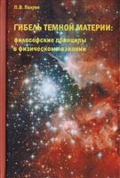 Гибель темной материи. Философские принципы в физическом познании