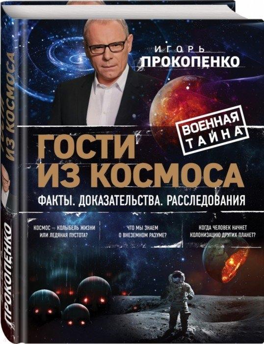 Прокопенко И. Гости из космоса Факты Доказательства Расследования