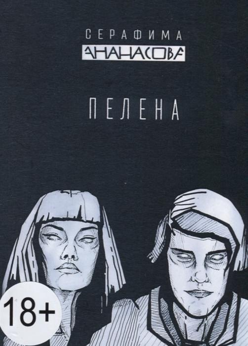 Ананасова С. Пелена абалос р пелена страха