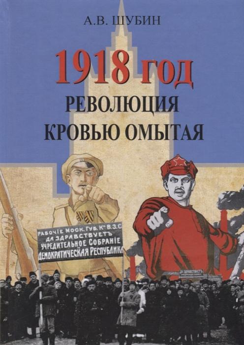 Шубин А. 1918 год Революция кровью омытая павел шубин павел шубин стихотворения