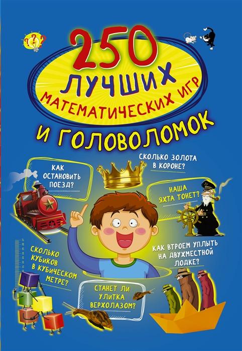 Каленковец Н. 250 лучших математических игр и головоломок 150 лучших головоломок