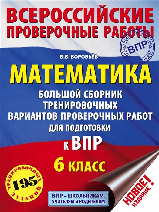 Воробьев В. Математика 6 класс Большой сборник тренировочных вариантов проверочных работ для подготовки к ВПР цена