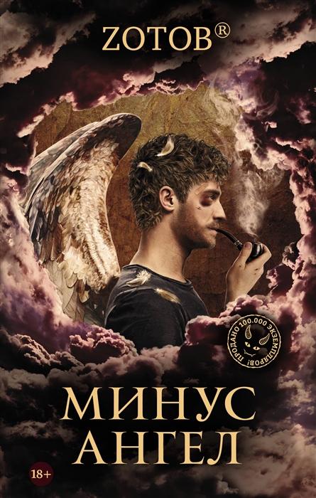 Зотов (Zотов) Г. Минус ангел цена