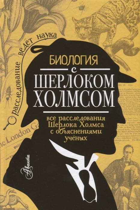 Молюков М. Биология с Шерлоком Холмсом