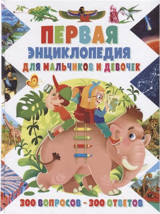 Скиба Т. Первая энциклопедия для мальчиков и девочек 300 вопросов - 300 ответов