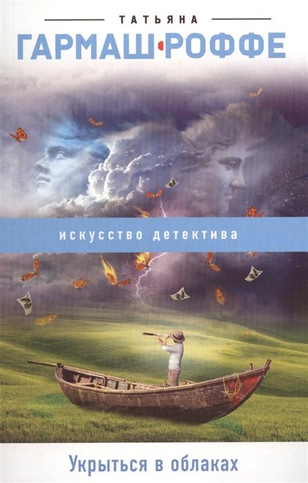Гармаш-Роффе Т. Укрыться в облаках цена и фото
