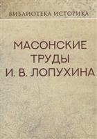 Масонские труды И.В. Лопухина. Репринт издания 1913 г.