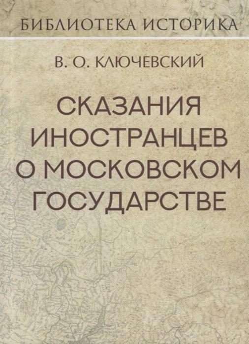 Ключевский В. Сказания иностранцев о Московском государстве в о ключевский неопубликованные произведения