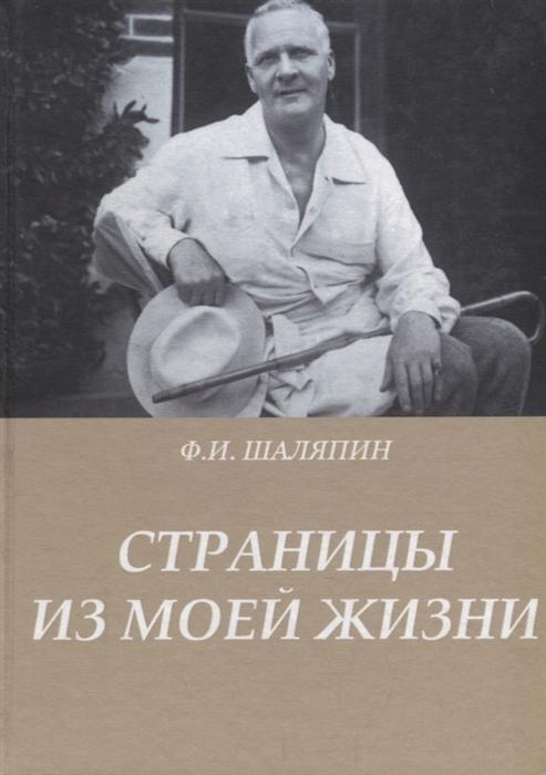 Шаляпин Ф. Страницы из моей жизни