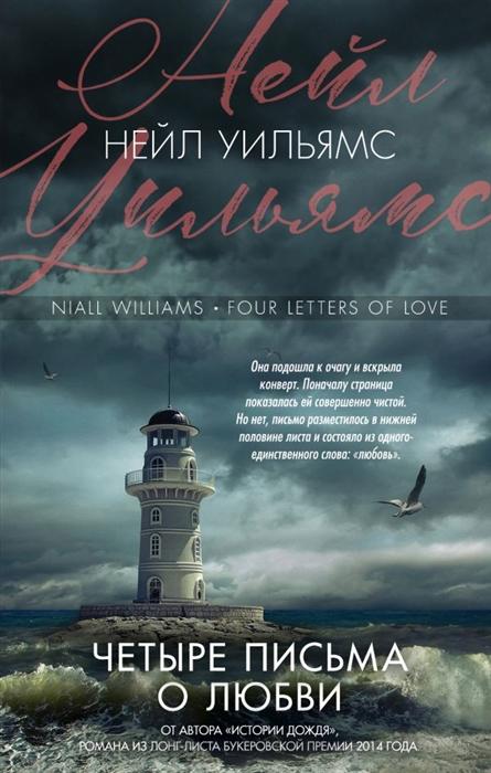 Уильямс Н. Четыре письма о любви цены онлайн