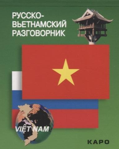 Лютик Е. (сост.) Русско-вьетнамский разговорник лютик е сост русско вьетнамский разговорник page 10