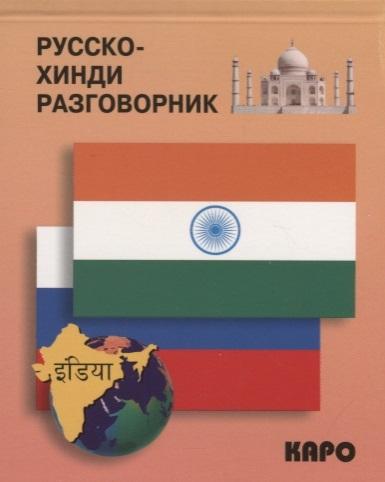 Костина Е. (сост.) Русско-хинди разговорник русско хинди разговорник