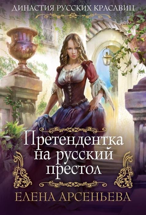 Фото - Арсеньева Е. Претендентка на русский престол арсеньева е гадание на любовь
