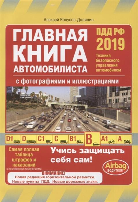 Копусов-Долинин А. Главная книга автомобилиста 2019 с последними изменениями и дополнениями