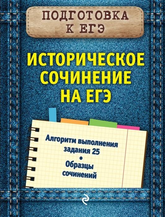 Кишенкова О. Историческое сочинение на ЕГЭ ф беэр сочинение о варягах