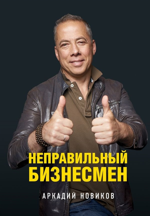 Новиков А. Неправильный бизнесмен сергей новиков соседи записки квартиранта
