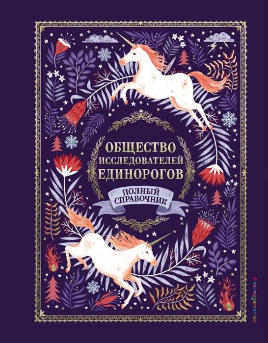 Купить Общество Исследователей Единорогов, Эксмо, Фольклор для детей