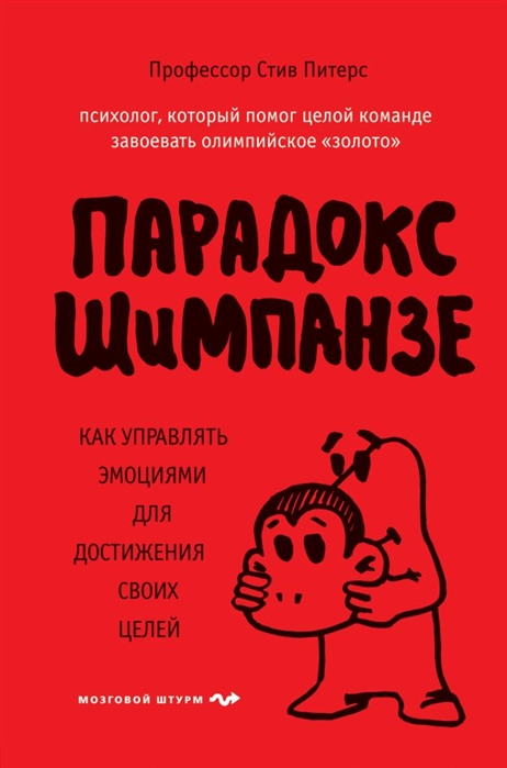 Питерс С. Парадокс Шимпанзе