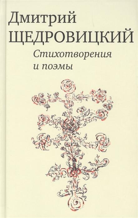 Щедровицкий Д. Стихотворения и поэмы