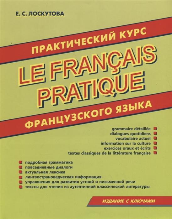 Лоскутова Е. Практический курс французского языка цена