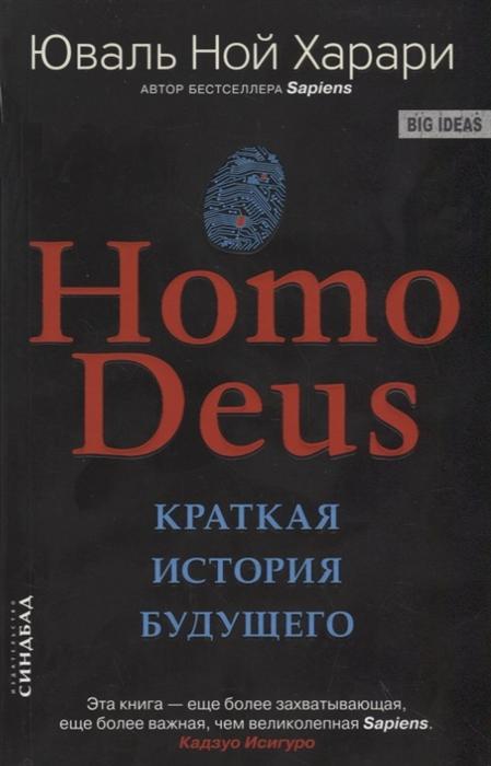 Харари Ю. Homo Deus Краткая история будущего
