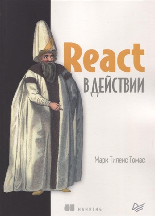 лучшая цена Томас М. React в действии