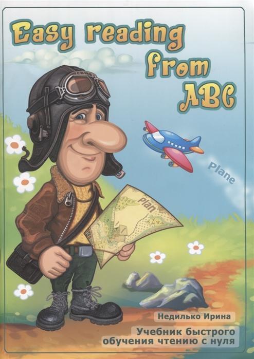Недилько И. Easy reading from ABC Учебник быстрого обучения чтению с нуля цены