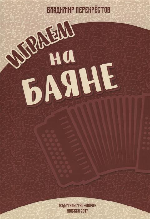Играем на баяне Сборник пьес для баяна-аккордеона