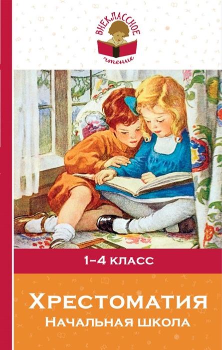 Пушкин А., Толстой Л., Чуковский К. и др. Хрестоматия Начальная школа пушкин а толстой л ушинский к и др хрестоматия младшая группа детского сада