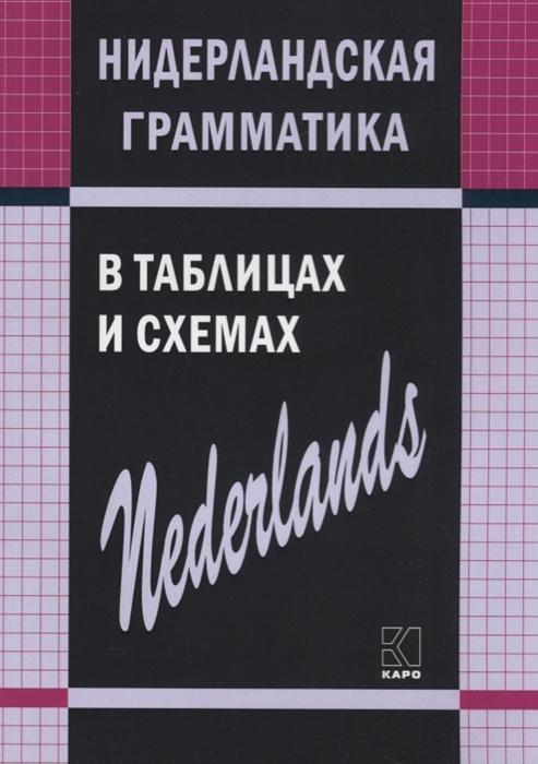 Матвеев С. Нидерландская грамматика в таблицах и схемах антошкин а грамматика испанского в таблицах и схемах
