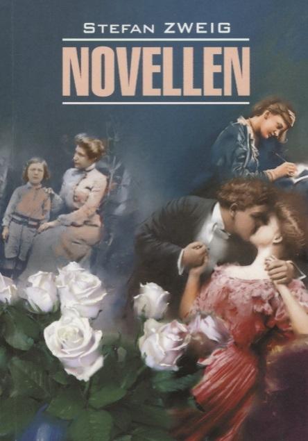 Zweig S. Novellen цена в Москве и Питере