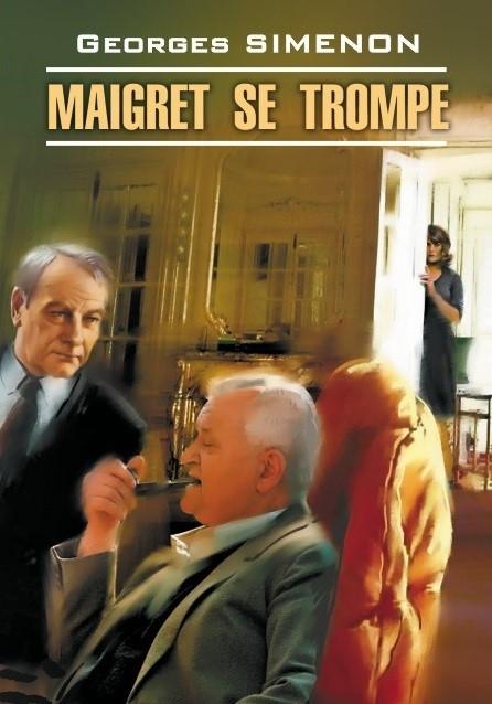 Simenon G. Maigret se trompe simenon georges maigret a vichy