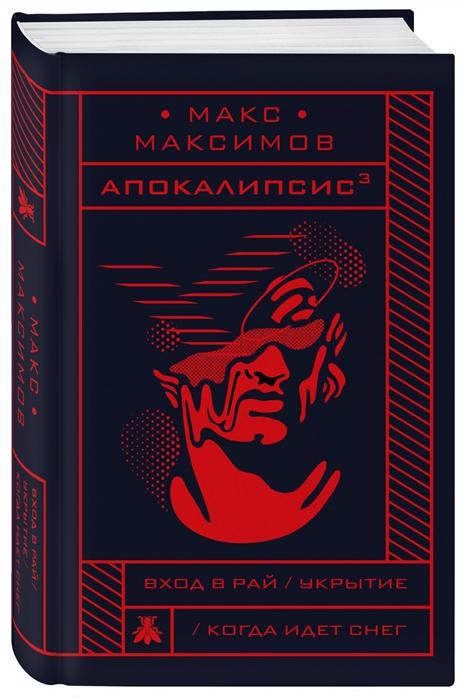 Максимов М. Апокалипсис3 Вход в рай Укрытие Когда идет снег