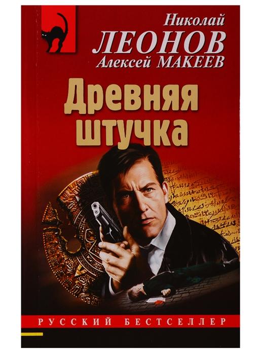 Леонов Н., Макеев А. Древняя штучка