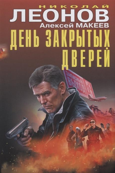 цена на Леонов Н., Макеев А. День закрытых дверей