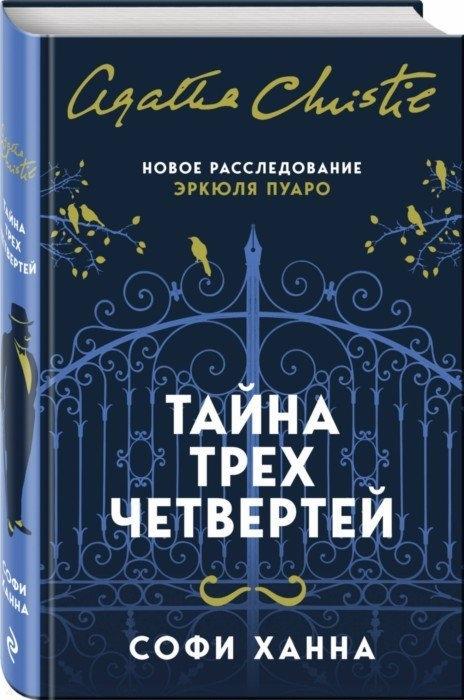 Ханна С. Тайна трех четвертей ханна с солнечные часы