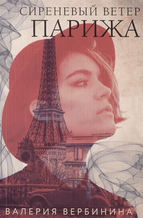 Вербинина В. Сиреневый ветер Парижа мила мальцева сиреневый ветер книга первая вдох