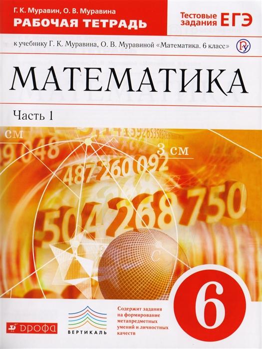 Математика 6 класс Рабочая тетрадь к учебнику Г К Муравина О В Муравиной Математика 6 кл в 2 частях Часть 1