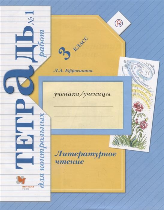 Ефросинина Л. Литературное чтение 3 класс Тетрадь для контрольных работ 1 ефросинина л литературное чтение 3 класс рабочая тетрадь 1