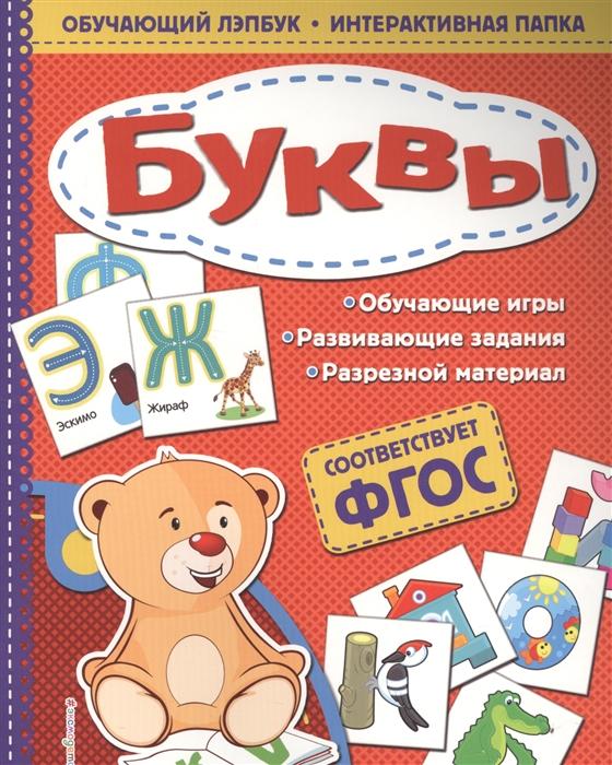 купить Маланка Т. Буквы онлайн